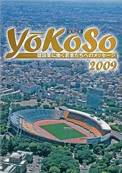 YOKOSO_2009