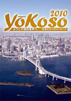 YOKOSO_2010