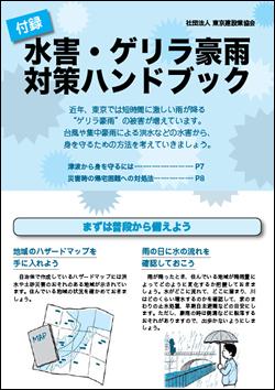 地震災害対策ハンドブック 改訂版
