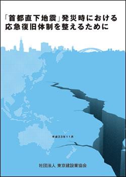提言『「首都直下地震」発災時における応急復旧体制を整える』